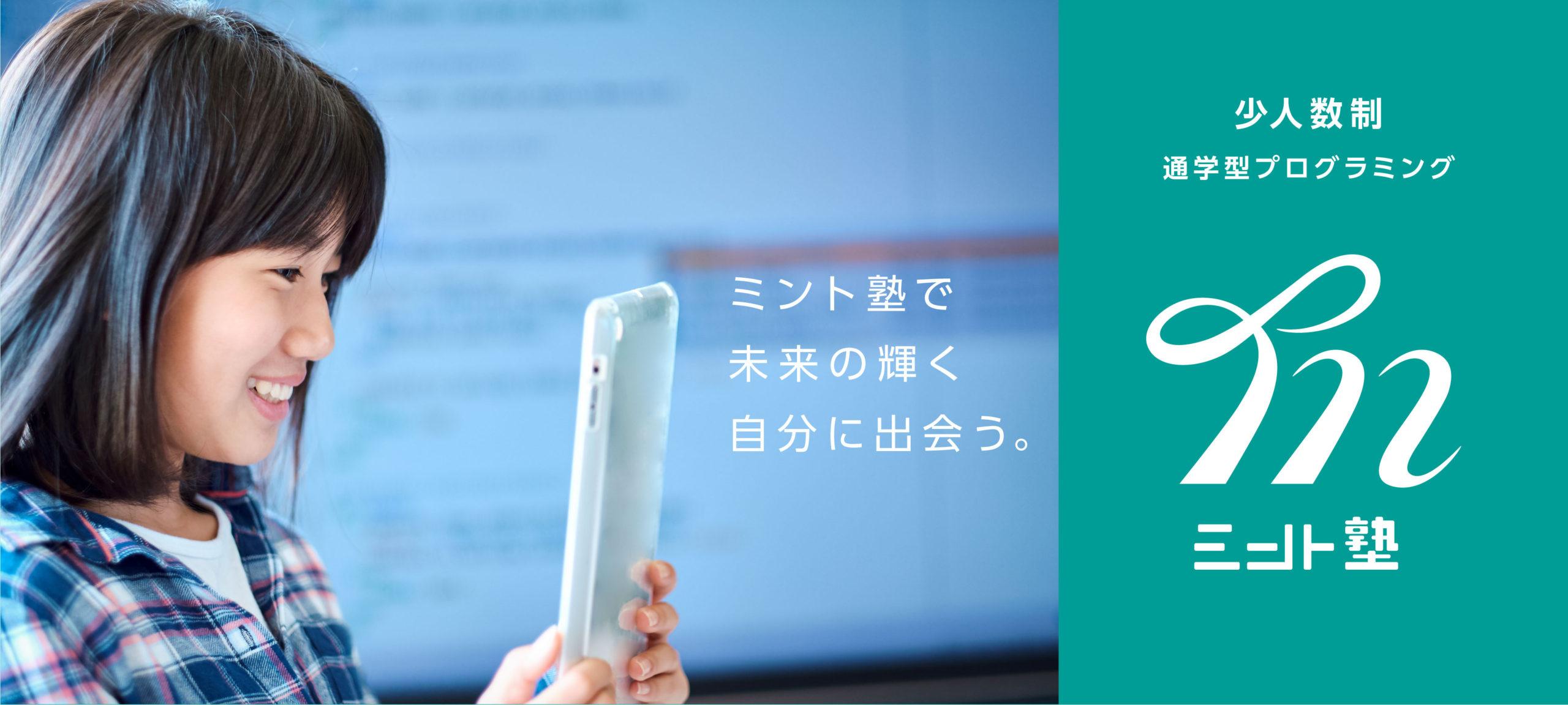 少人数制通学型プログラミング教室ミント塾